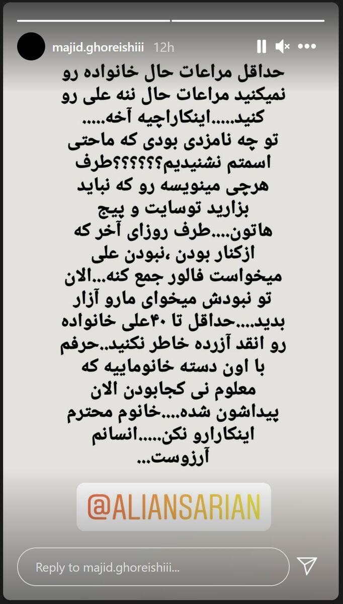 علی انصاریان