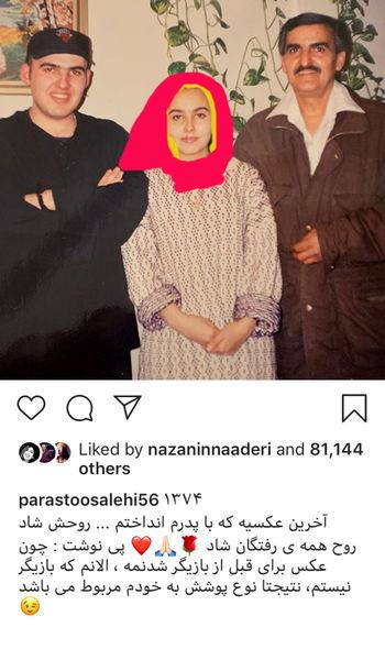 پرستو صالحی