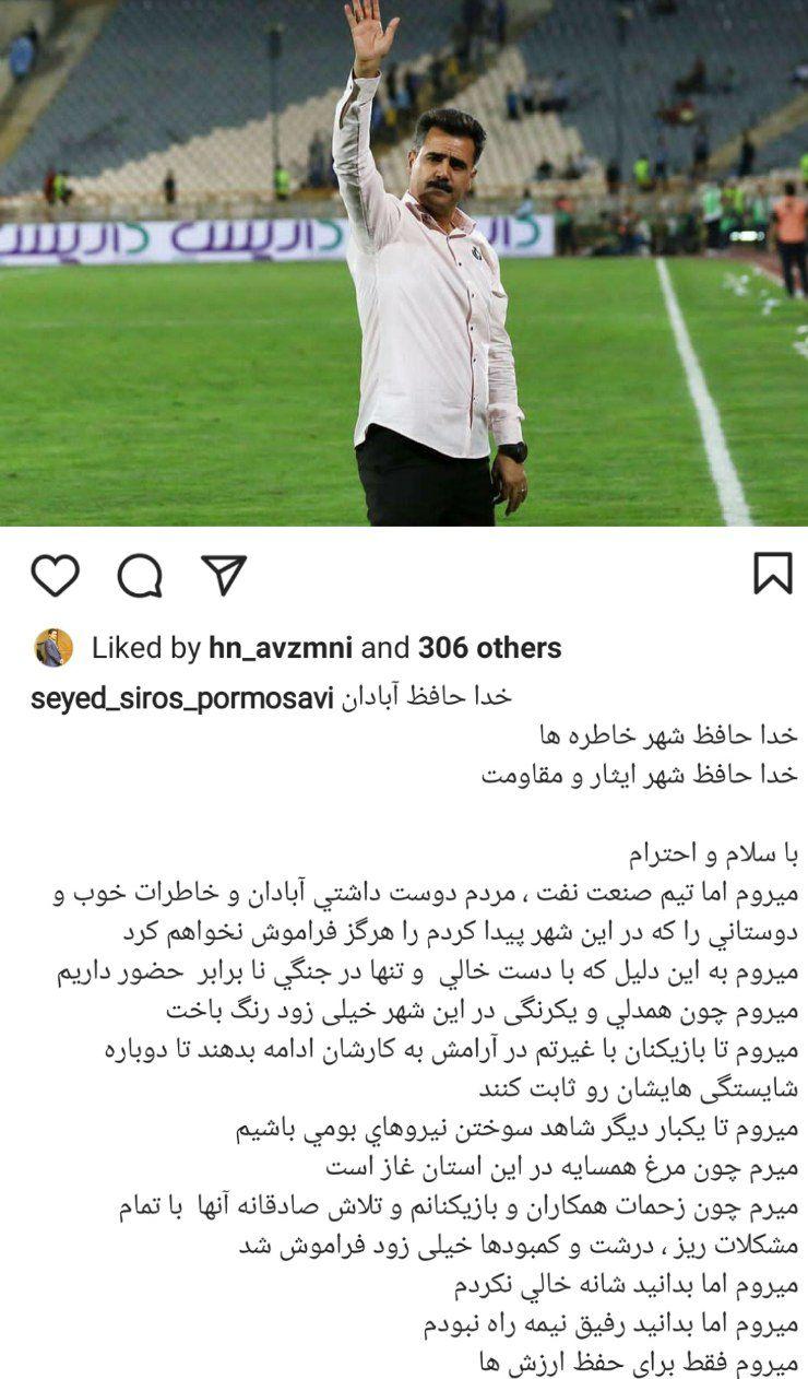 سید سیروس پور موسوی