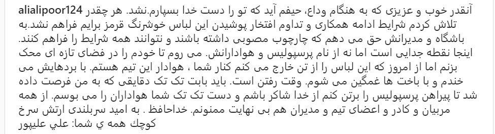علی علیپور