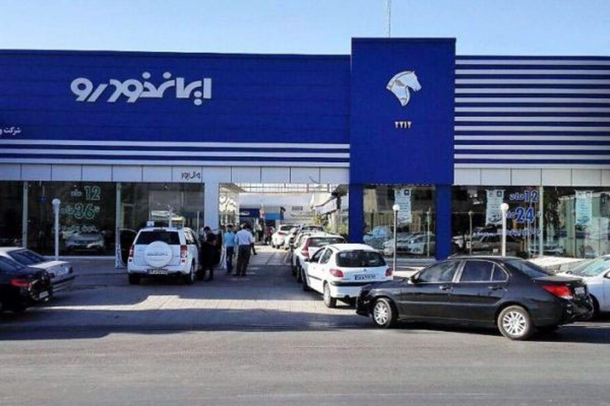 برندگان قرعه کشی ایران خودرو|جزییات کامل