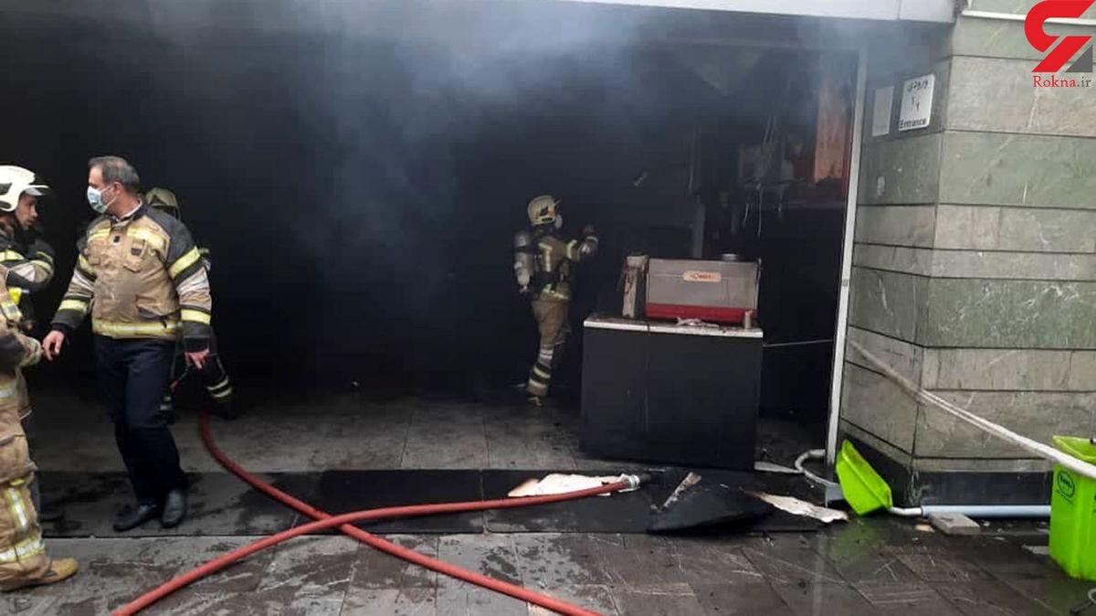 فوری؛آتش سوزی شدید در متروی تهران+عکس