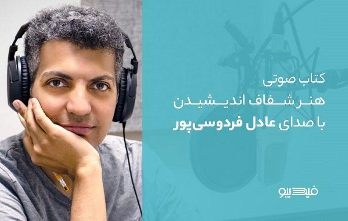 عادل فردوسیپور در فیدیبو + جزئیات
