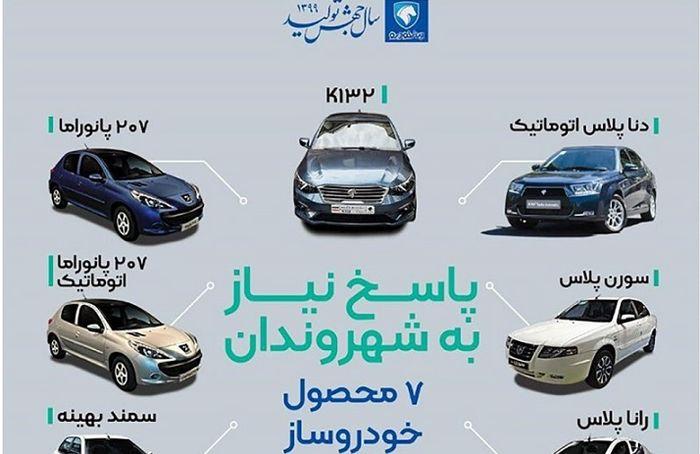 جزئیات فروش فوق العاده جدید ایران خودرو / قیمت دنا EF7 بالا رفت