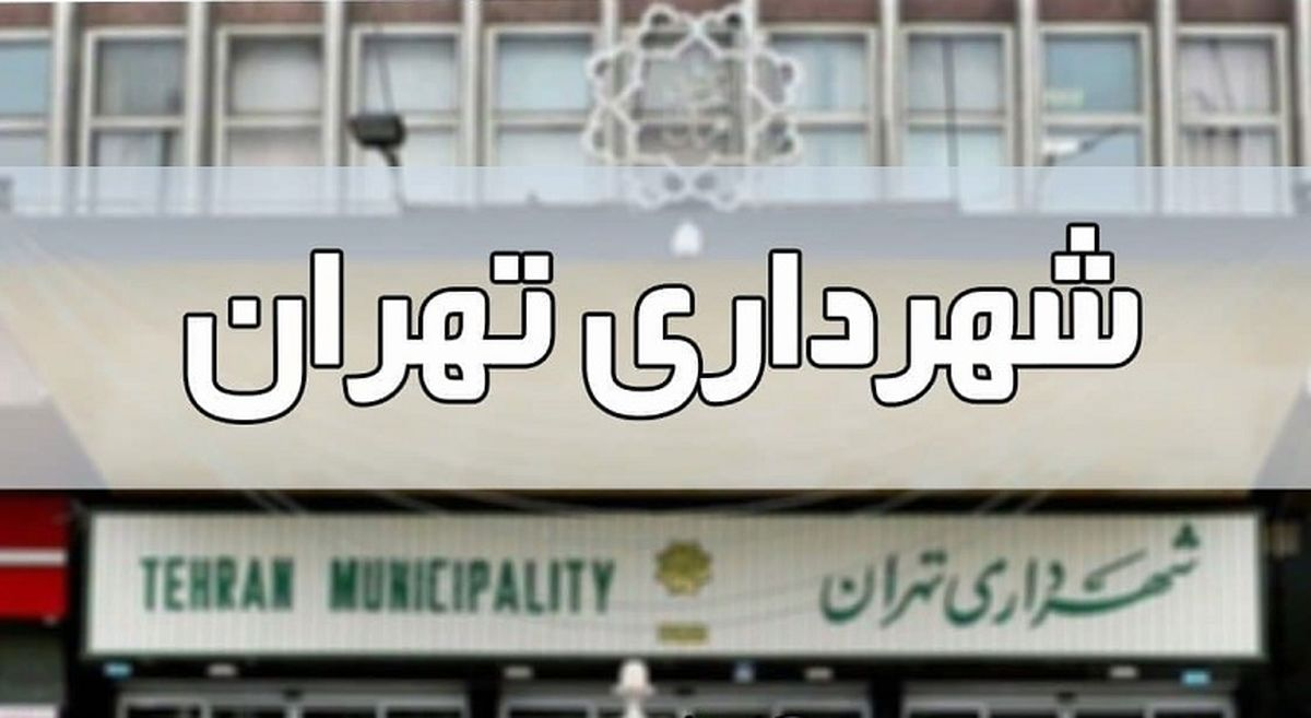 شهردار تهران مشخص شد + جزئیات