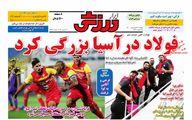 صفحه نخست روزنامه های امروز 1400/01/22