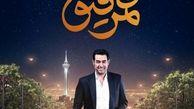 خبر جنجالی از برنامه همرفیق با اجرا و کارگردانی شهاب حسینی +جزئیات +اولین مهمان برنامه اش .