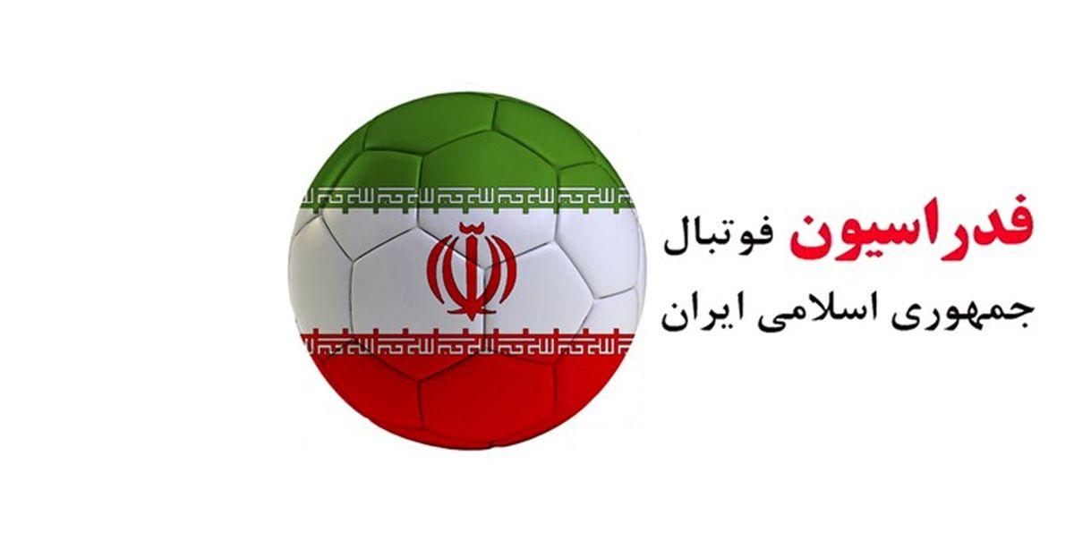 24 حکم جدید در فدراسیون فوتبال+اسامی