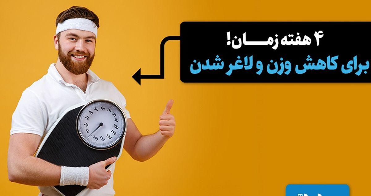 رژیم لاغری سریع و شگفت انگیز؛ تضمینی در هفت روز 8 کیلو لاغر کنید!