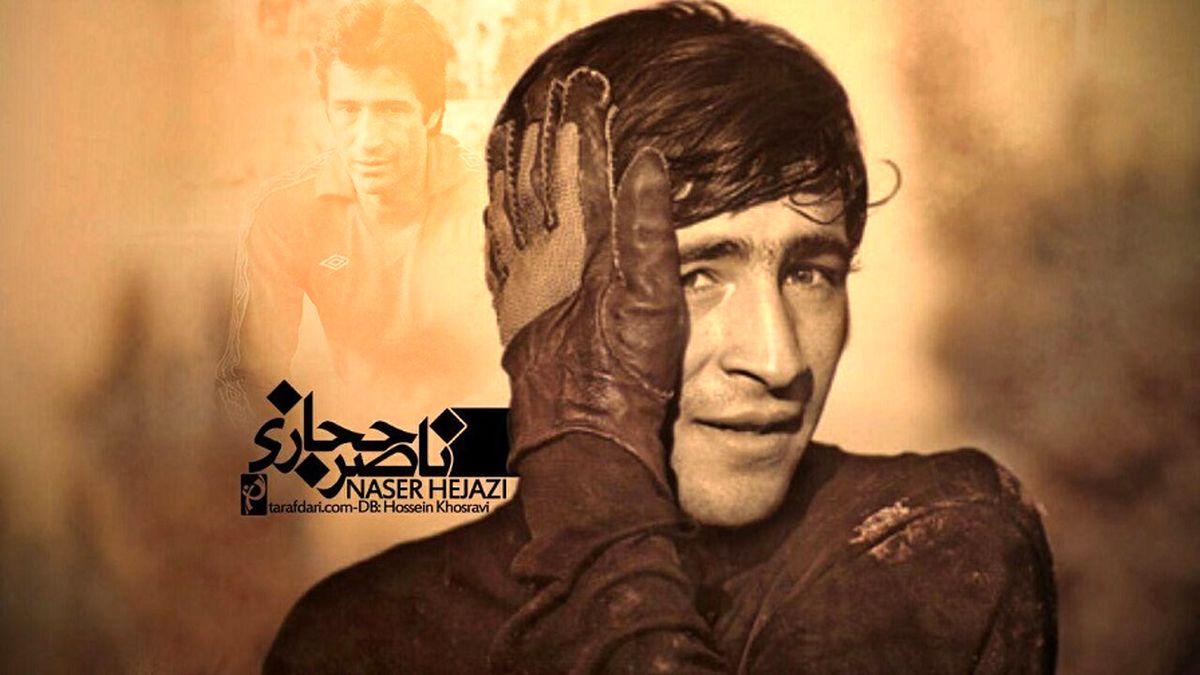سنگ تمام فرهاد مجیدی برای ناصر حجازی + عکس