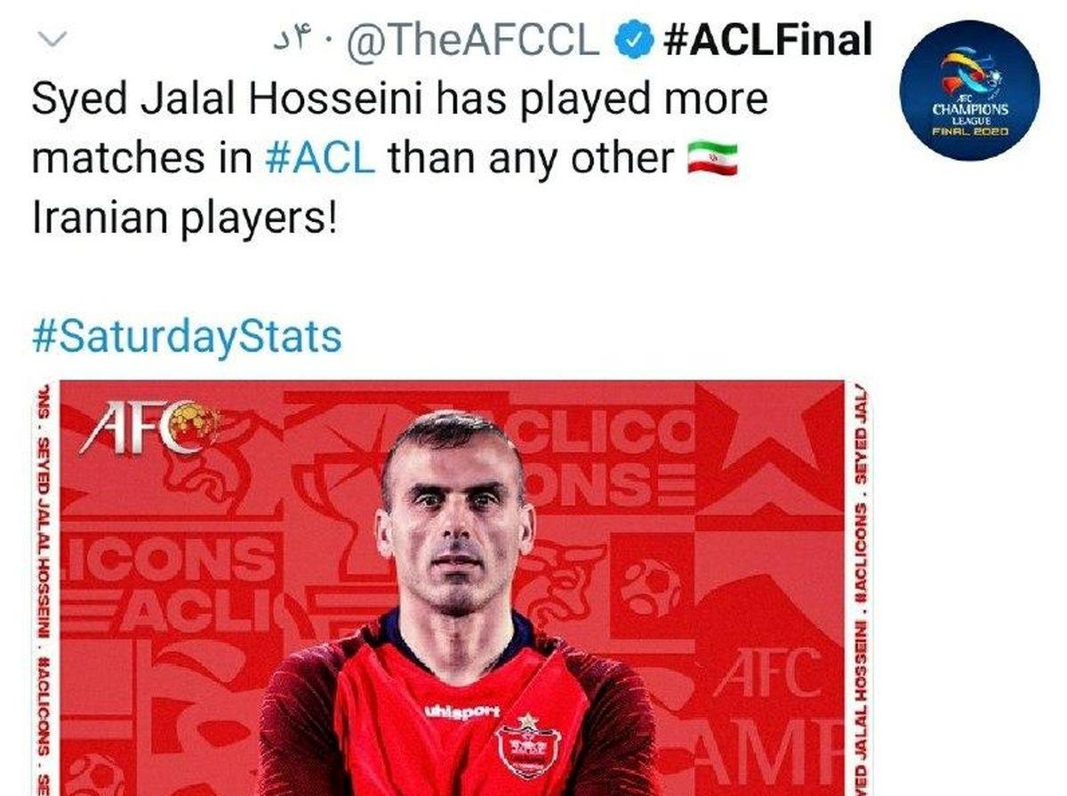 تحسین  AFC از رکورد دست نیافتنی سیدجلال حسینی