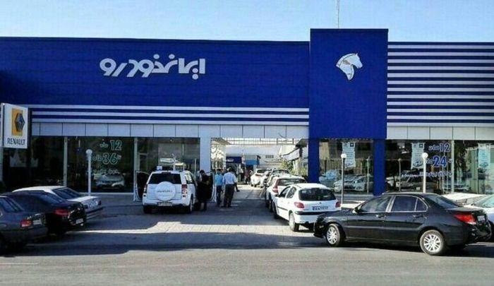 فوری/ آغاز فروش فوری ایران خودرو از امروز + لینک ثبت نام و قیمت قطعی