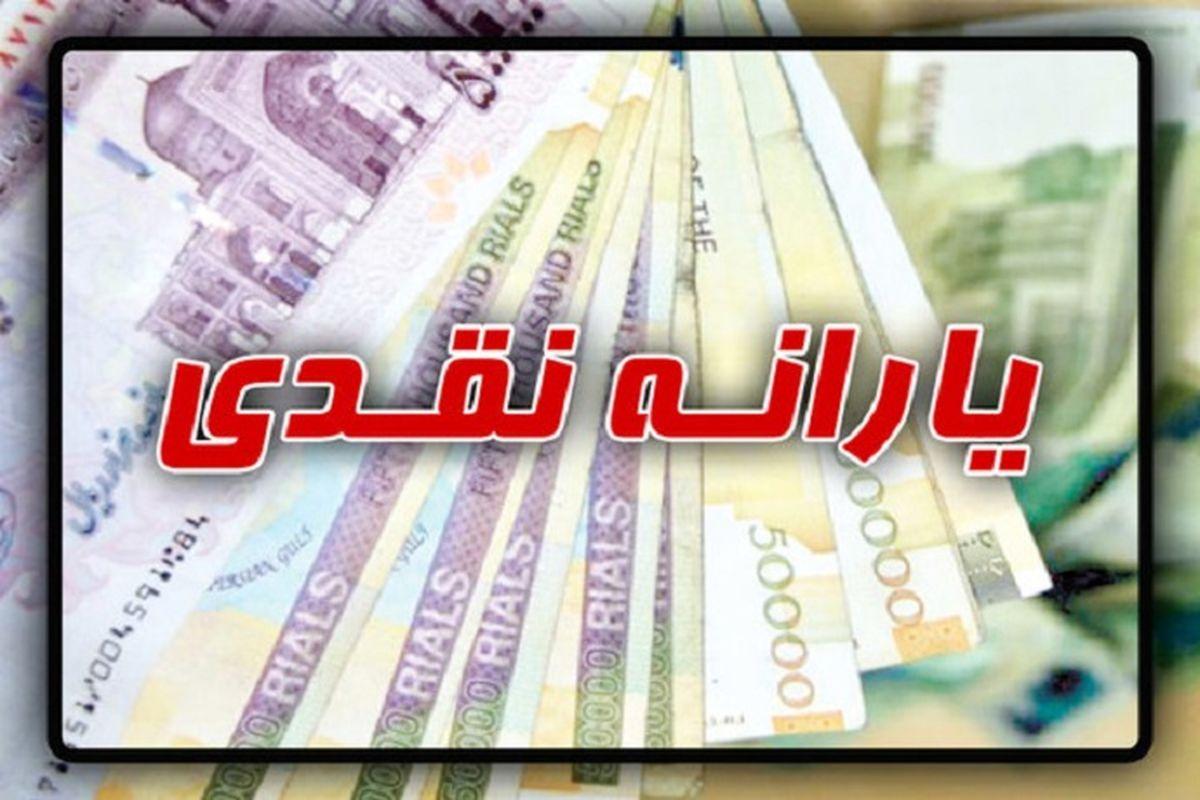 واریز یارانه نقدی شهریورماه در دولت رئیسی   یارانه نقدی افزایش یافت؟