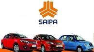 فوری|فروش ویژه سایپا+لینک ثبت نام خودرو،جزئیات