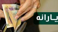 افزایش یارانه نقدی قطعی شد؟  مبلغ یارانه نقدی چقدر است؟