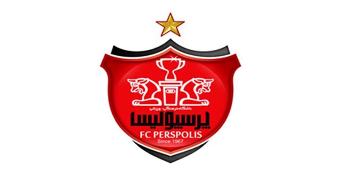 بیانیه باشگاه پرسپولیس درباره  دریافت مجوز حرفهایی