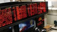 دومین عرضه سهام دولتی به هر کد ملی +جزئیات
