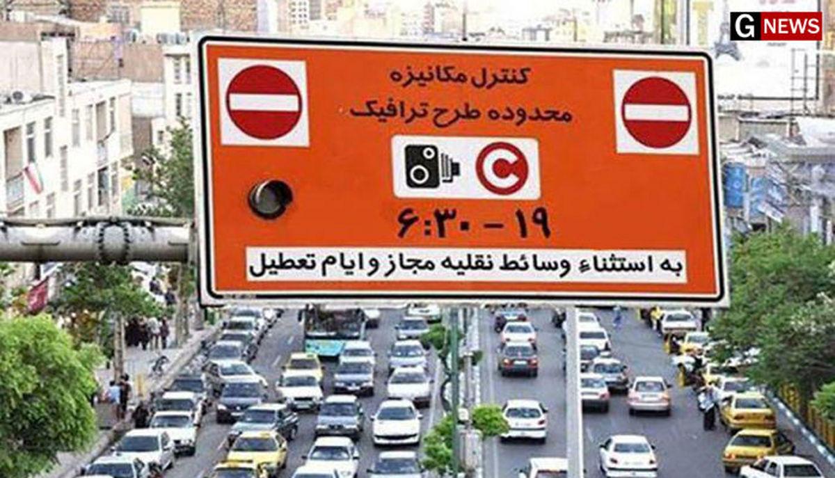 فوری: شرایط جدید ورود به طرح ترافیک؛پیش پرداختسنگین عوارض