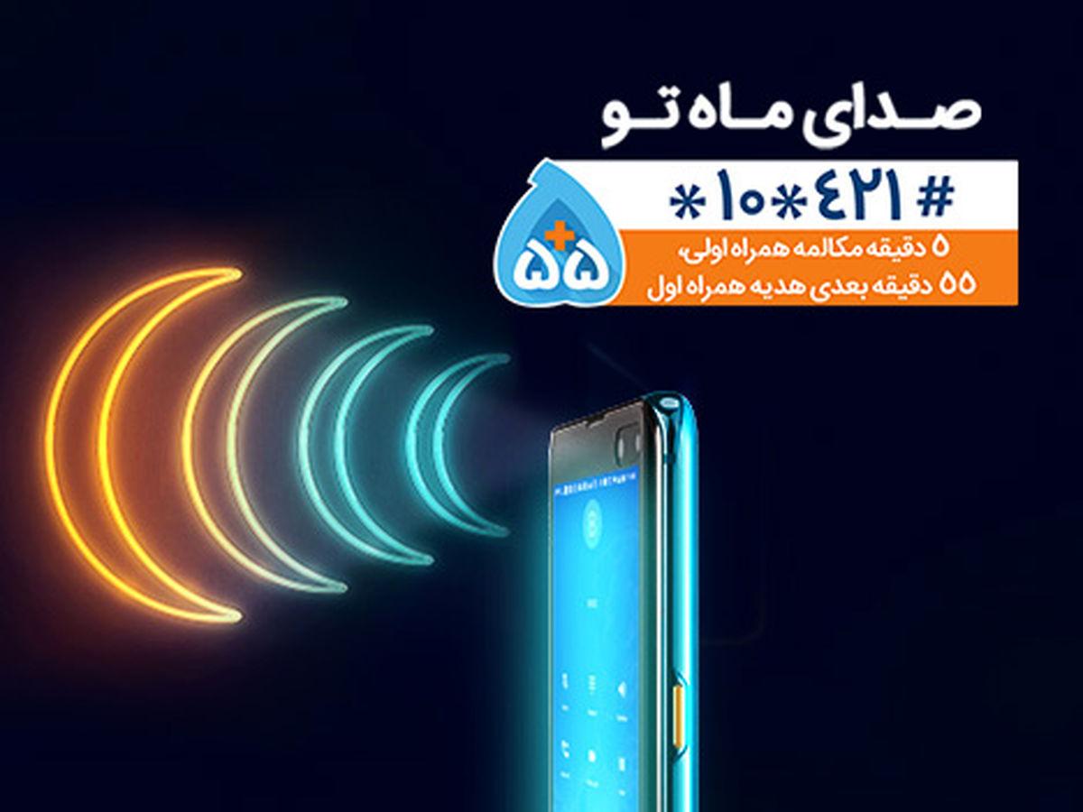 رایگان با موبایل صحبت کنید؛هدیه جذاب همراه اول برای ماه رمضان+جزئیات