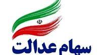 واگذاری سهام عدالت به هفت میلیون ایرانی جامانده