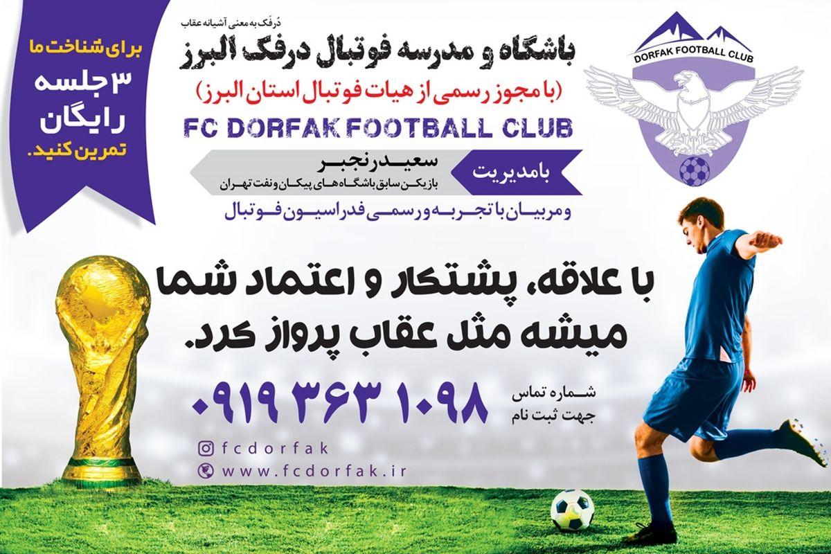تست و استعدادیابی فوتبال در کرج (باشگاه و مدرسه فوتبال درفک البرز  FCDORFAK)