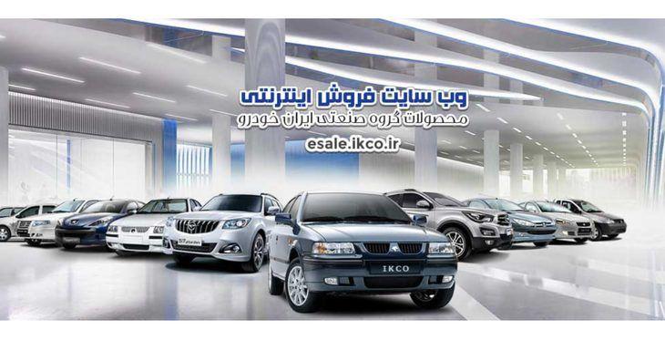 توجه: برای خرید ازفروش استثنایی ایران خودرو تنها دو روز فرصت دارید+جزئیات و لینک ثبت نام