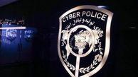 پلیس فتا نسبت به کلاهبرداری از شهروندان با ارسال پیامک جعلی توقیف خودرو خبر داد + جزئیات