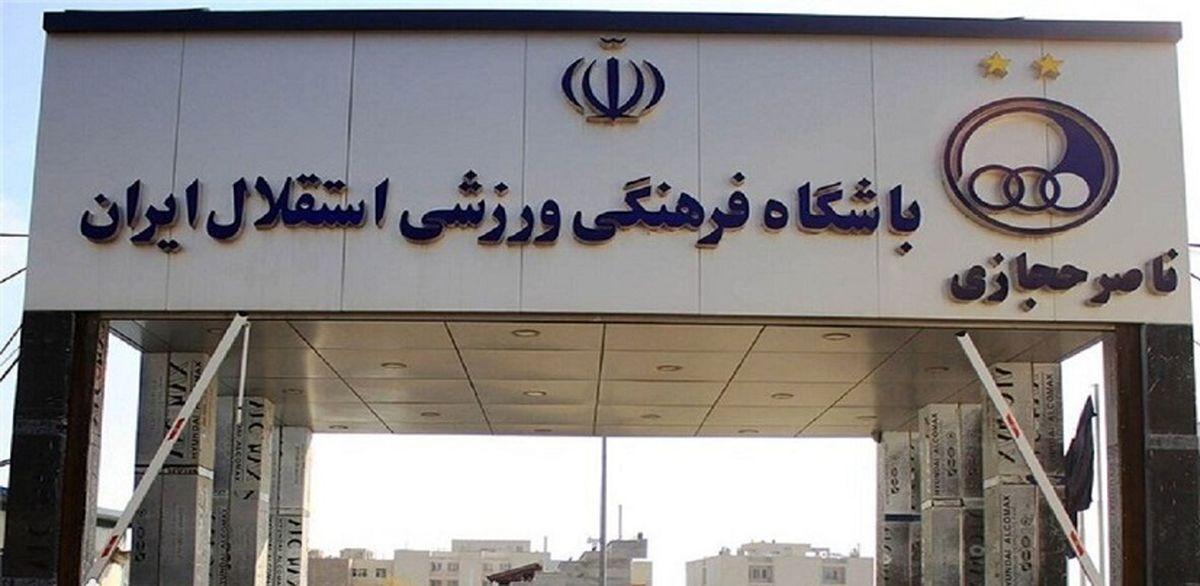 دولت «کمپ حجازی» را به استقلال داد