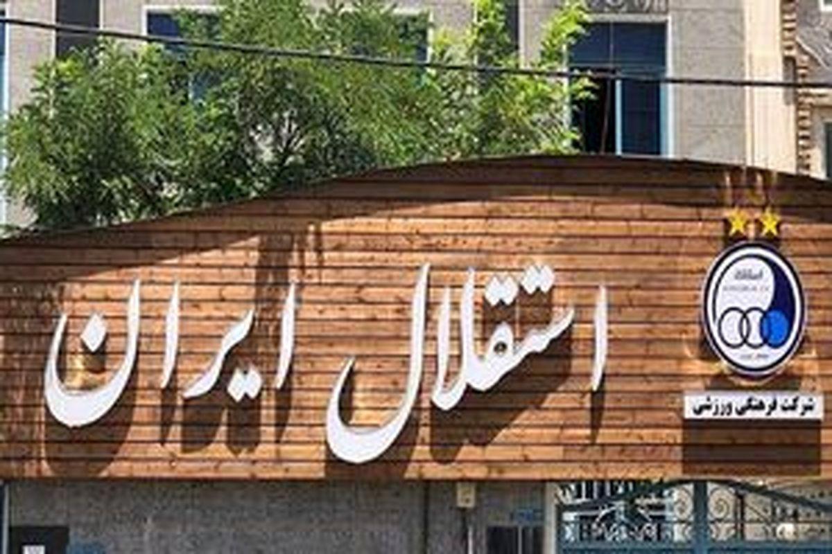 چرا برای استقلال شیپور را از سرگشادش میدمند؟!